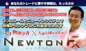 newtonfx