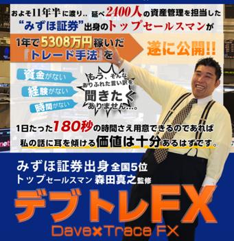 davetracefx15122501